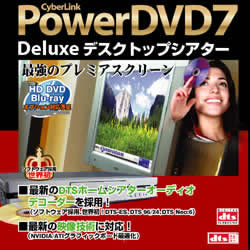 PowerDVD7 Delux デスクトップシアター