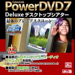 PowerDVD7 Delux デスクトップシアター アップグレード版