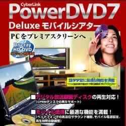 PowerDVD7 Delux モバイルシアター アップグレード版