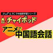 チャイポッド アニメで中国語会話 ダウンロード版 for Windows [Windowsソフト ダウンロード版]