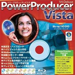 PowerProducer Vista Deluxe アップグレード/乗り換え版