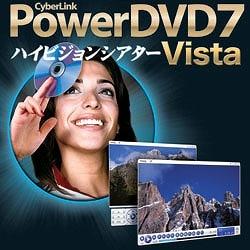 PowerDVD7 Vista ハイビジョンシアター