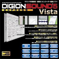 DigiOnSound5 Express Vista クロスアップグレード版