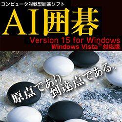 AI囲碁 Version 15 for Windows [Windows Vista対応版]