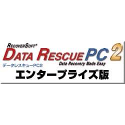 DataRescuePC 2 エンタープライズ版 [ダウンロードソフトウェア Win専用]