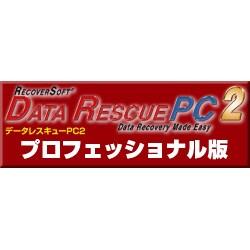 DataRescuePC 2 プロフェッショナル版