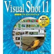 Visual Shot 11バージョンアップ版 [Windowsソフト ダウンロード版]