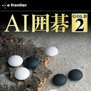 AI囲碁 GOLD 2 [ダウンロードソフトウェア Win専用]