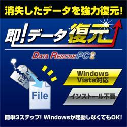 即!データ復元 DataRescuePC2 [ダウンロードソフトウェア]