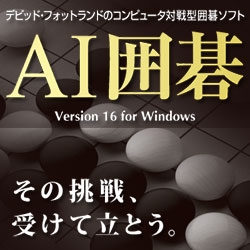 AI囲碁 Version 16 for Windows