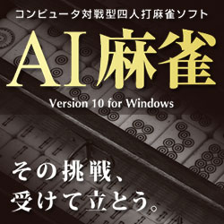 AI麻雀 Version 10 for Windows