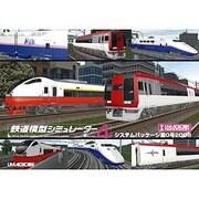 鉄道模型シミュレーター4第0号2008 [ダウンロードソフトウェア Win専用]