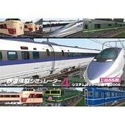 鉄道模型シミュレーター4第1号2008 [ダウンロードソフトウェア Win専用]