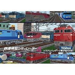 鉄道模型シミュレーター4第2号2008 [ダウンロードソフトウェア Win専用]