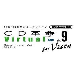 CD革命/Virtual Ver.9 Std for Vista (ヨドバシ限定特価) [ダウンロードソフトウェア]