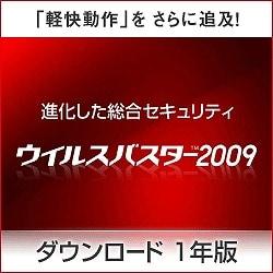 ウイルスバスター2009 1年版 ダウンロード [ダウンロードソフトウェア Win専用]