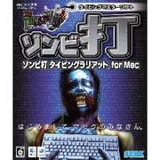 ゾンビ打 タイピングラリアット for Mac(価格改定版) [Mac ダウンロード版]