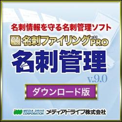やさしく名刺ファイリング PRO v.9.0 ダウンロード [ダウンロードソフトウェア Win専用]
