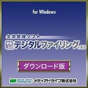 やさしくデジタルファイリング v.8.0 ダウンロード [ダウンロードソフトウェア Win専用]