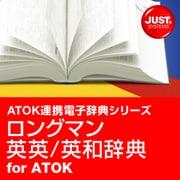 ロングマン英英/英和辞典 for ATOK DL版 [Windowsソフト ダウンロード版]