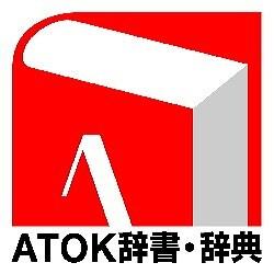NHK 新用字用語辞書2009 for ATOK DL版 [ダウンロードソフトウェア]