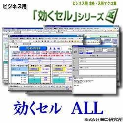 ビジネス用 EXCEL本格・汎用マクロ集 効くセル ALL [ダウンロードソフトウェア]