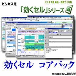 ビジネス用 EXCEL本格・汎用マクロ集 効くセル コアパック [ダウンロードソフトウェア]