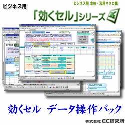 ビジネス用 EXCEL本格・汎用マクロ集 効くセル データ操作パック [ダウンロードソフトウェア]