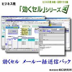 ビジネス用EXCEL本格汎用マクロ集 効くセルメール一括送信処理パック [ダウンロードソフトウェア]