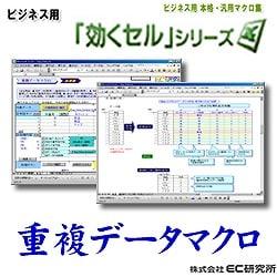 ビジネス用 EXCEL本格汎用マクロ集 効くセル 重複データ [ダウンロードソフトウェア]