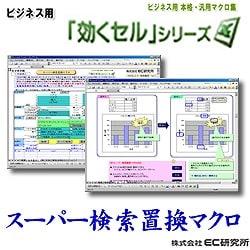ビジネス用 EXCEL本格汎用マクロ集効くセル スーパー検索置換え [ダウンロードソフトウェア]