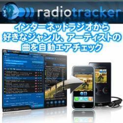 RadioTracker 5 Platinum [ダウンロードソフトウェア Win専用]