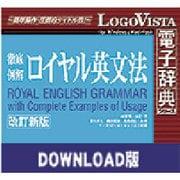 ロイヤル英文法改訂新版 for Win ダウンロード版 [Windowsソフト ダウンロード版]