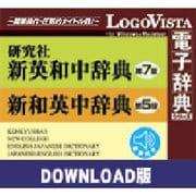 研究社新英和(第7版)・和英(第5版)中辞典‐音声付き forWin DL版 [Windowsソフト ダウンロード版]