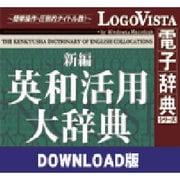 新編英和活用大辞典 for Win ダウンロード版 [Windowsソフト ダウンロード版]