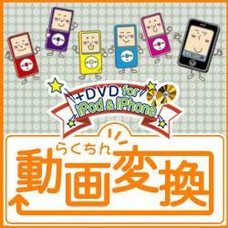 らくちん動画変換+DVD for iPod & iPhone [ダウンロードソフトウェア Win専用]