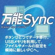 万能Sync ダウンロード版 [Windowsソフト ダウンロード版]