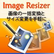 Image Resizer 法人/商用利用版 [ダウンロードソフトウェア Win専用]