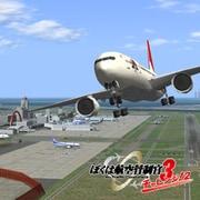 ぼくは航空管制官3 チャレンジ!2 [Windowsソフト ダウンロード版]