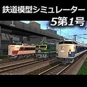 鉄道模型シミュレーター5 第1号 [ダウンロードソフトウェア Win専用]