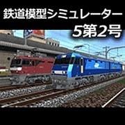 鉄道模型シミュレーター5 第2号 [ダウンロードソフトウェア Win専用]