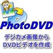 PhotoDVD 3 [ダウンロードソフトウェア]