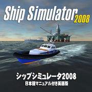 シップシミュレータ2008(日本語マニュアル付き英語版) [Windowsソフト ダウンロード版]