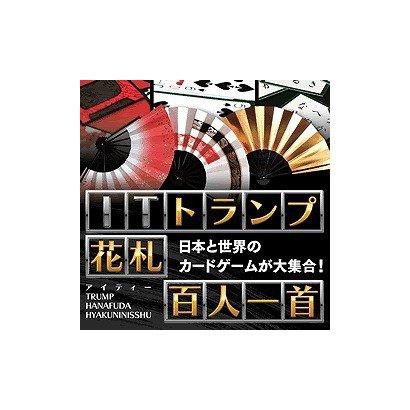 ITトランプ・花札・百人一首 [Windowsソフト ダウンロード版]