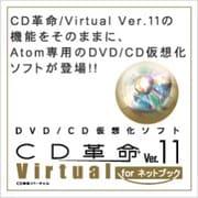 CD革命/Virtual Ver.11 for ネットブック [ダウンロードソフトウェア]