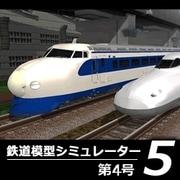 鉄道模型シミュレーター5 第4号 [Windowsソフト ダウンロード版]