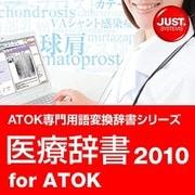 医療辞書2010 for ATOK 通常版 DL版 [ダウンロードソフトウェア Win専用]