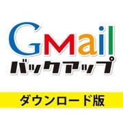 Gmailバックアップ DL版 [Windowsソフト ダウンロード版]