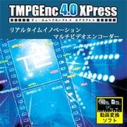 TMPGEnc 4.0 XPress(期間限定特価) [ダウンロードソフトウェア Win専用]