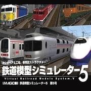 鉄道模型シミュレーター5 第5号 [Windowsソフト ダウンロード版]